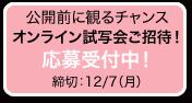 オンライン試写会ご招待!